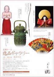 09老舗逸品展チラシ表-OL