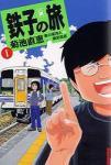 「鉄子の旅」これは面白いですwただ一鉄ヲタとしては複雑・・・。