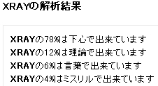 s-xray.jpg