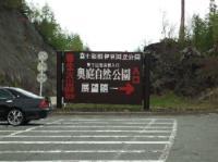6/14 富士山5合目奥庭入り口看板