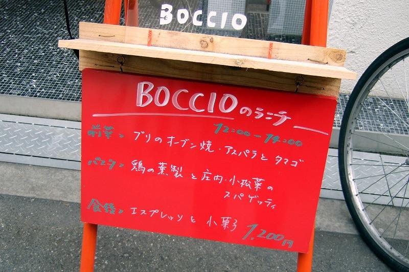 ■ ボッチォ イタリアン 大阪・南船場 【2008年3月 昼】