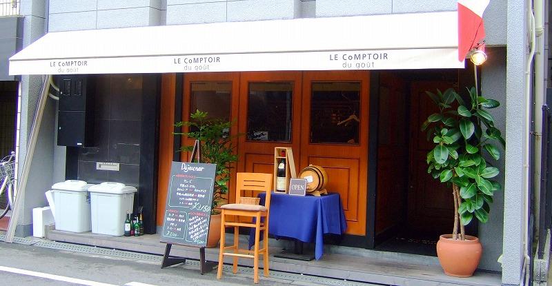 ■ LE CoMPTOIR du gout フレンチ 大阪・本町 【2008年4月 昼】