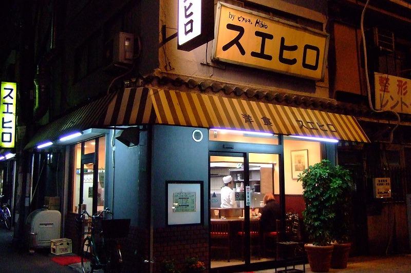 ■ 洋食 スエヒロ