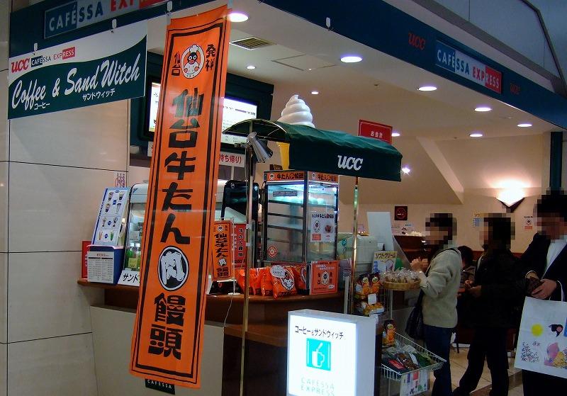 ■ 仙台牛たん饅頭 仙台空港