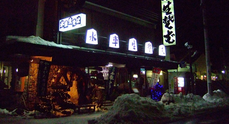 ■ 元祖鳥中華 水車生蕎麦 山形・天童 【2008年1月】