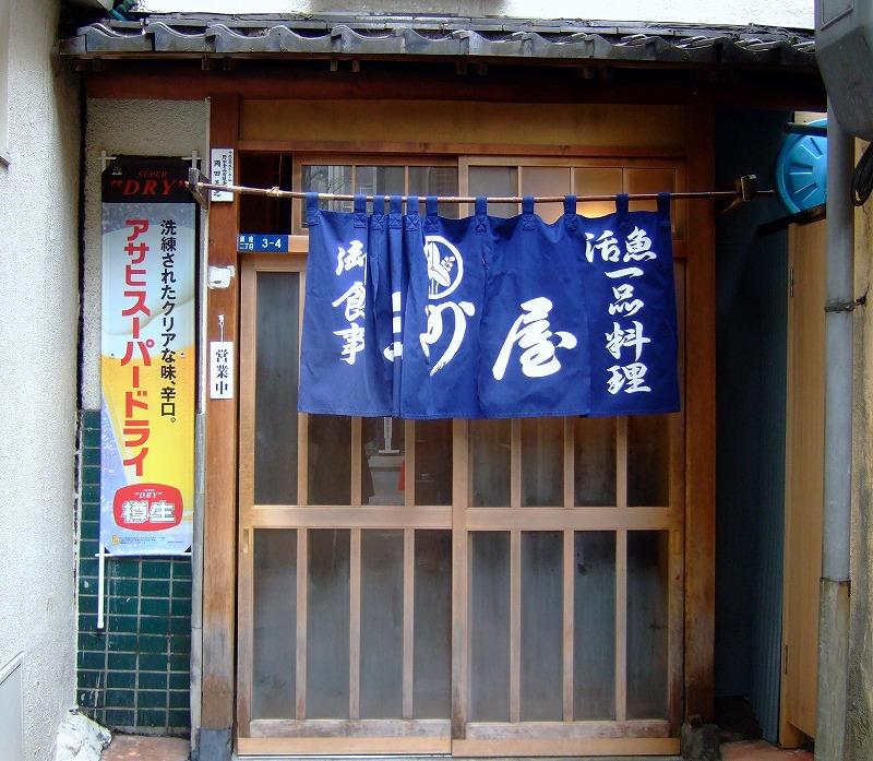 ■ 三州屋 カキフライ 東京・銀座 【2008年1月 昼】
