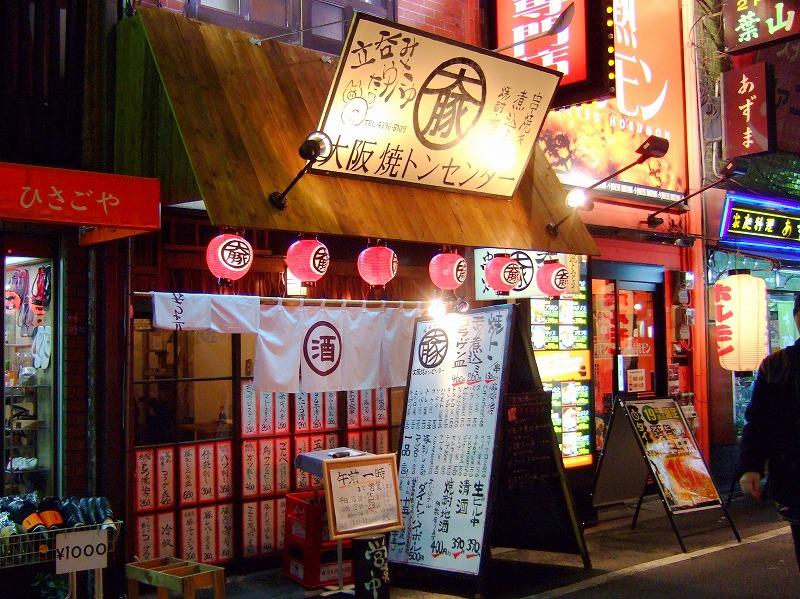 ■ 大阪焼トンセンター