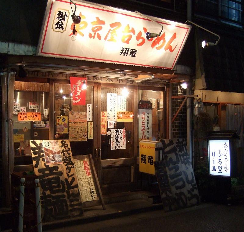 ■ 東京屋台ラーメン 翔竜 東京・北千住 【2008年2月 夜】