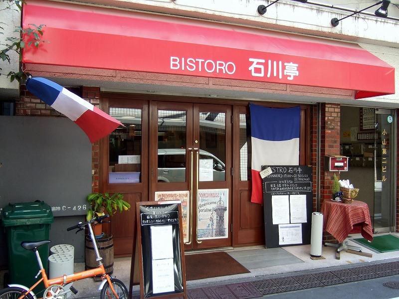 ■ ビストロ 石川亭 東京・神田 【2008年2月 昼】