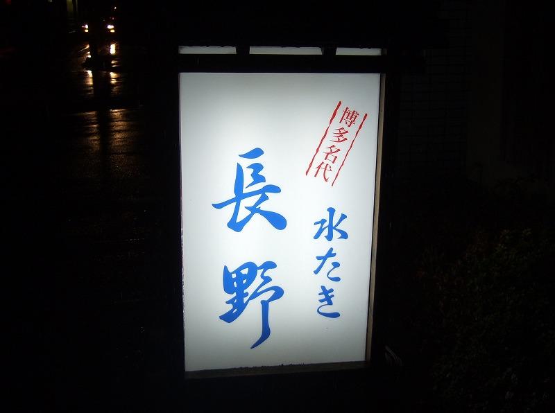 ■ 水たき 長野 福岡・博多 【2008年3月 夜】