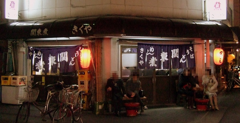 ■ きくや 関東煮 大阪・玉造