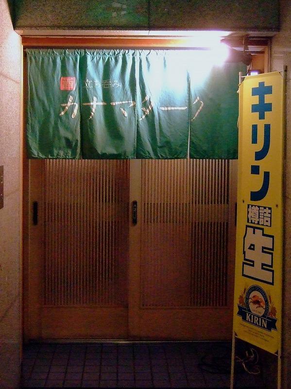 ■ カナマターク 大阪・難波 【2008年4月夜】