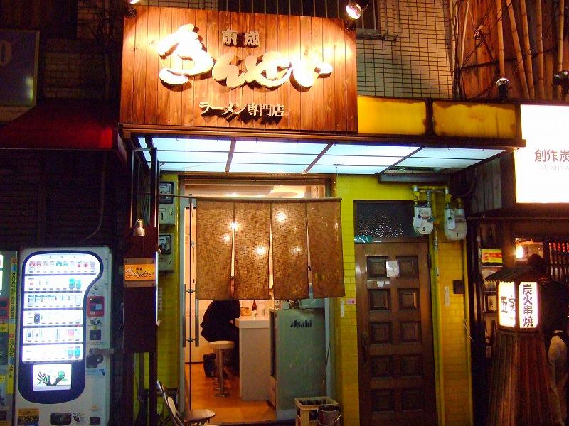 ■ 東成 きんせい つけ麺