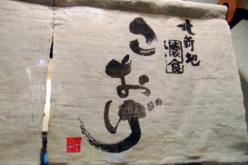 ■ 懐食こおげ 大阪・北新地 【2008年6月 昼】