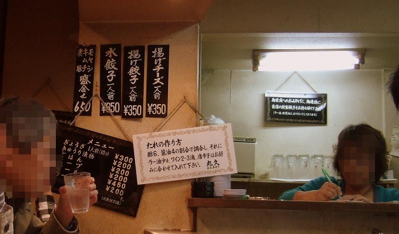 ■ 丸久 餃子 大阪・京橋 【2008年3月 夜】
