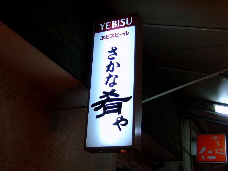 ■ 肴や 立ち飲み 大阪・天満 【2008年5月】