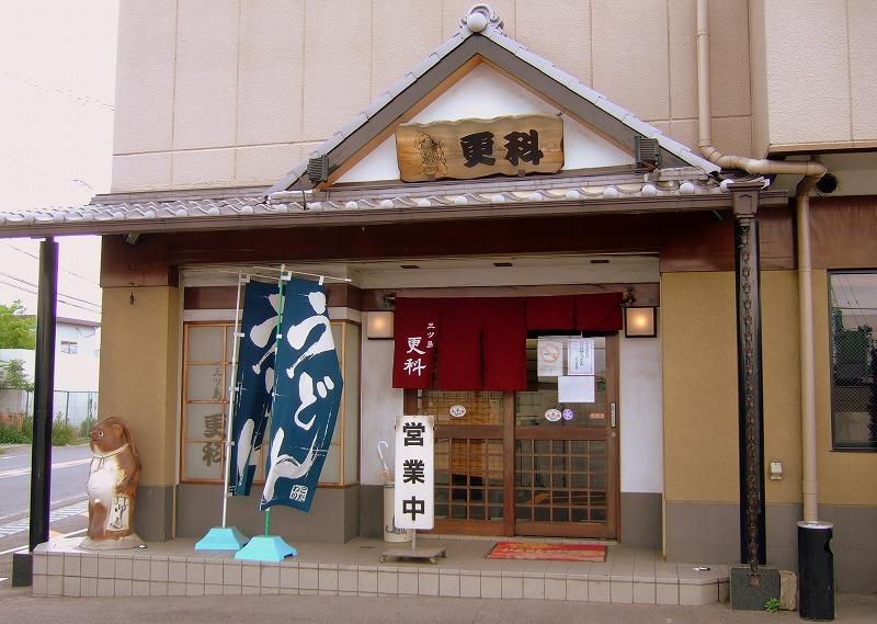 ■ 三ツ島 更科 うどん 大阪・門真 【2008年5月 昼】