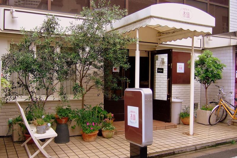 ■ アンタルヤ高鍋 フレンチ 大阪・吹田 【2008年5月 昼】