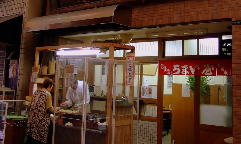 ■ うまい屋 たこやき 大阪・天五 【2008年4月 昼】
