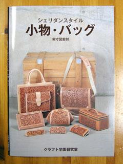 leathercraft105