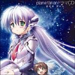 M_Planetarian_DramaCDv3