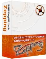 高機能Ping送信ツール「Zepping」:評価レビュー(総合評価:90点)