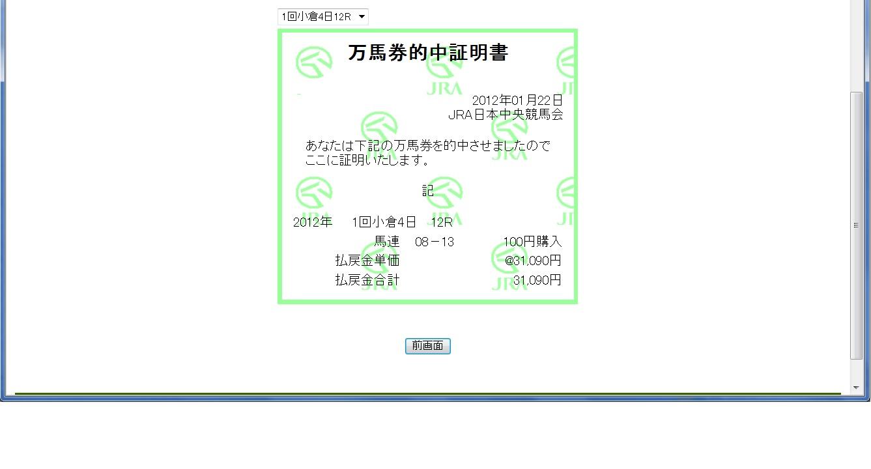 20120105.jpg