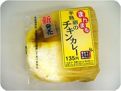 まんまる 半熟卵のチキンカレー