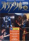 ヤングギター オケメタル Vol.10 カラオケCD付 (楽譜) <br />