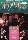 ヤングギター オケメタル Vol.8 カラオケCD付 (楽譜)