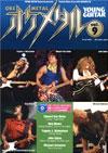 ヤングギター オケメタル Vol.9 カラオケCD付