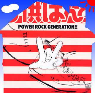 Power Rock Generation / 子供ばんど