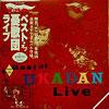 Best of UKADAN Live / 憂歌団