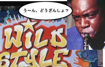King Curtis Wild Style