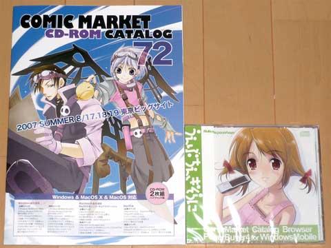 コミケカタログCD-ROM