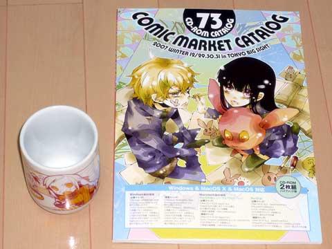 コミックマーケットCD-ROMカタログ