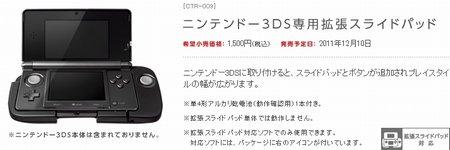 ニンテンドー3DS専用拡張スライドパッド 12月10日発売決定 乾電池が必要 残念仕様
