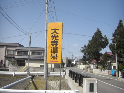 daikouji1.jpg