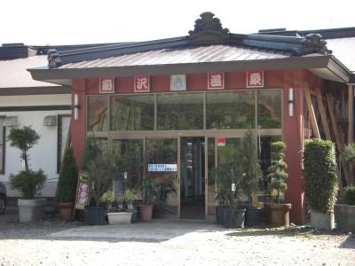 hunazawa1.jpg