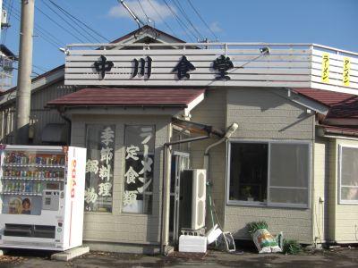 nakagawa-1.jpg