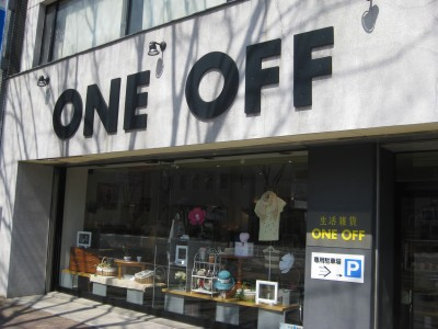 oneoff1.jpg