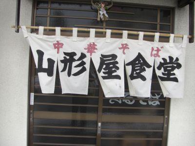 yamagatayasyokudou1.jpg