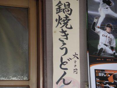 yamagatayasyokudou5.jpg