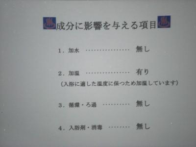 yatateonsen3.jpg