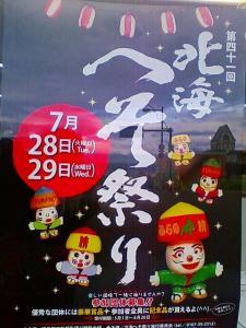 s-へそ祭りポスター