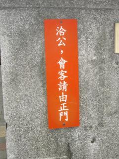 Taipei0911-212.JPG