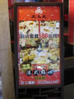 Taipei0911-317.JPG