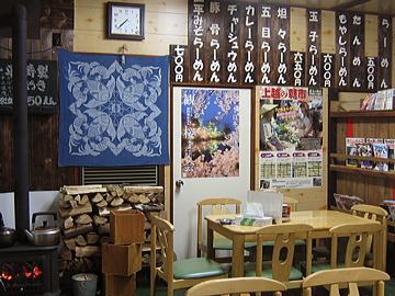 一平食堂-A
