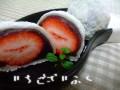 ♪イチゴ大福♪