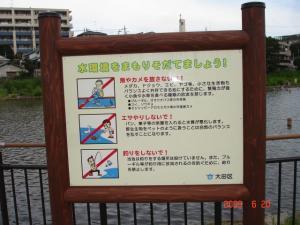 小池公園の立て看板